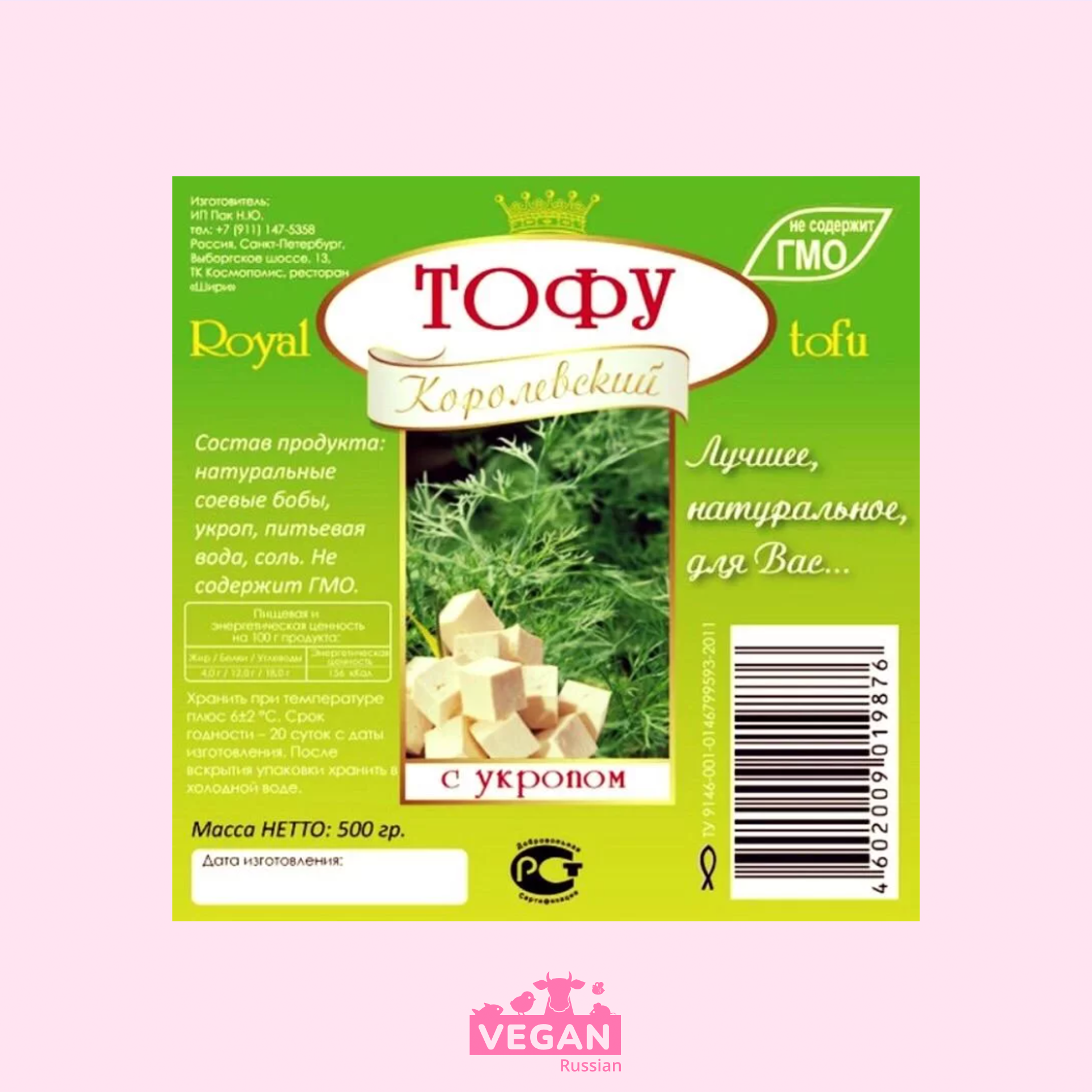 Тофу с укропом Royal Tofu 500 г